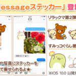 iMessage リラックマ/すみっコぐらしのステッカー