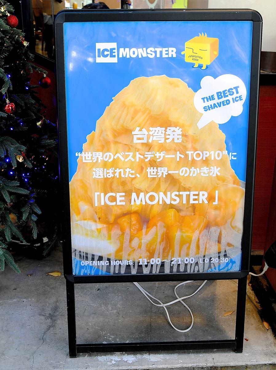 アイスモンスター 台湾初世界のベストデザート かき氷