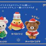 2016年のリラックマ クリスマスぬいぐるみ