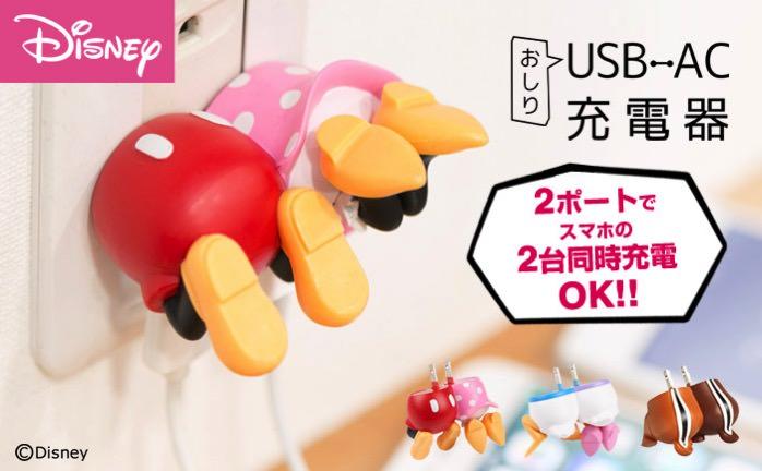 ディズニーキャラクター/2ポートUSB-AC充電器 おしりシリーズ