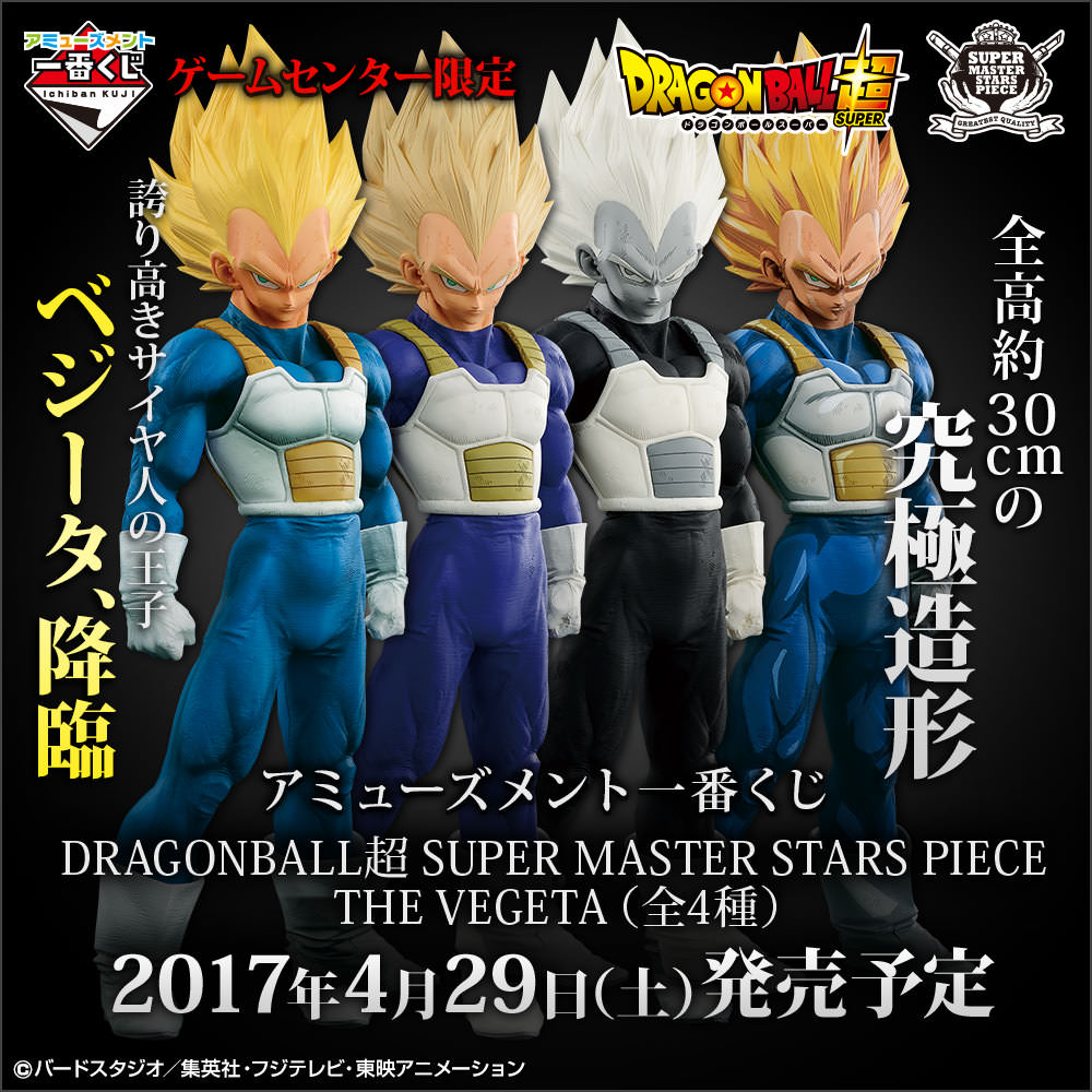 「アミューズメント一番くじ DRAGONBALL超 SUPER MASTER STARS PIECE THE VEGETA」