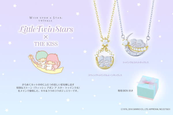 「Little Twin Stars × THE KISS」コラボレーションジュエリー新作