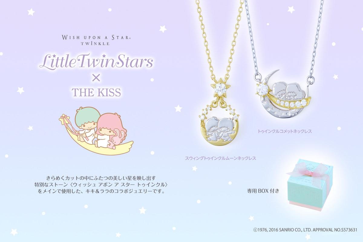 「Little Twin Stars × THE KISS」コラボレーションジュエリー新作