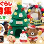 リラックマ・すみっコぐらしクリスマス特集