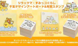 リラックマ・すみっコぐらし干支デザインアートボード&年賀スタンプ