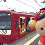 京急新1000形(京急リラックマトレイン)8両編成セット(動力付き)