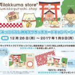 リラックマストア開運神社スクラッチカードキャンペーン