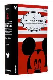 ジュニア・アンカー英和・和英辞典第6版ディズニーエディション表紙