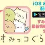 公式アプリ「すみっコぐらし通信」