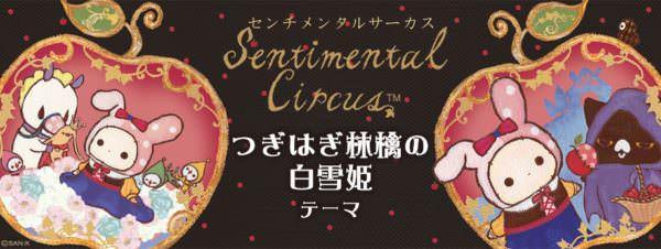センチメンタルサーカス「つぎはぎ林檎の白雪姫」
