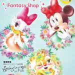 ディズニーファンタジーショップ17年春号カタログ