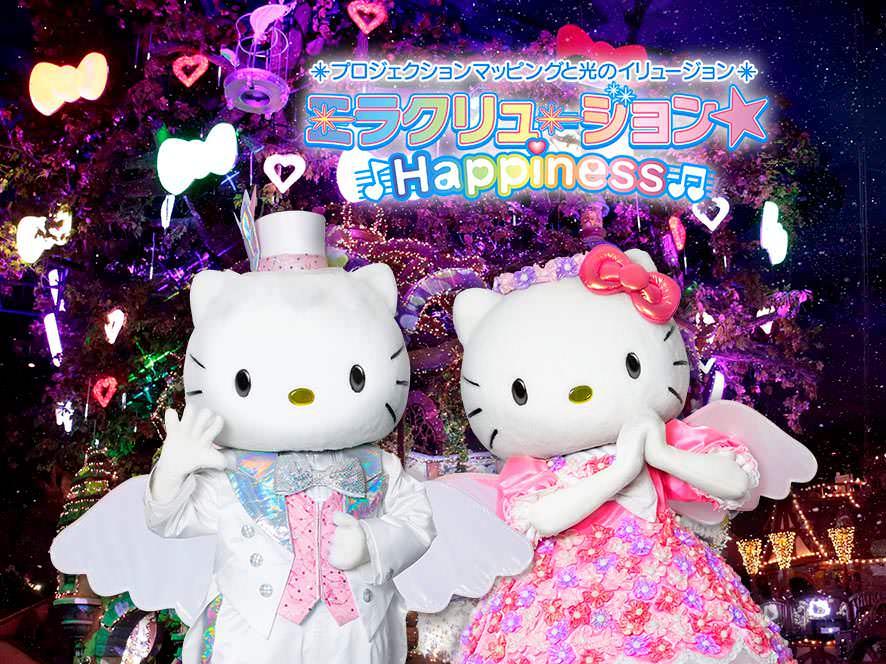 ミラクリュージョン★Happiness 特別バージョン