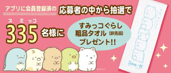 【すみっコぐらし通信】配信記念 粗品タオルプレゼント2