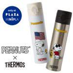 PEANUTS × THERMOS ワンタッチスリムボトル イメージ