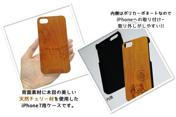 ラナ 木製iPhone 7ケース ディズニー説明
