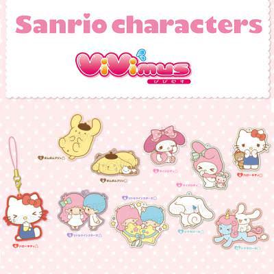 『サンリオキャラクターズ』 ViVimusラバーストラップコレクション