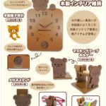 リラックマの木製インテリア雑貨