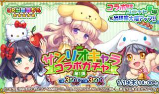 『オオカミ姫』×『サンリオキャラクターズ』 コラボレーションイベント