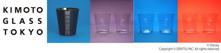 【東京都】江戸硝子薄造りのグラス