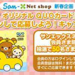 2000円分の「リラックマ オリジナル QUOカード」が当たる!ログインして応募しよう!キャンペーン