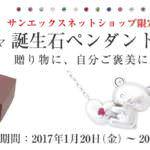 リラックマ誕生石ペンダント(ハート)