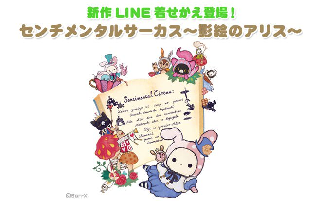 LINE着せかえ「センチメンタルサーカス~影絵のアリス~」