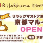 京都マルイに『リラックマストア』期間限定オープン