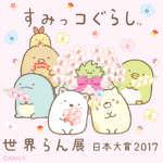 世界らん展日本大賞2017にすみっコぐらしが参加