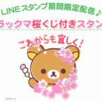 LINE 桜リラックマ トップ