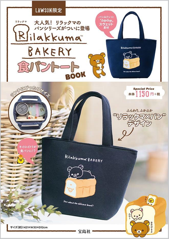 Rilakkuma BAKERY 食パントートBOOK
