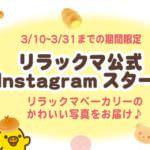 リラックマ公式Instagram~リラックマベーカリー編~