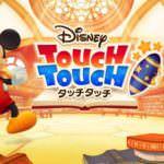 ディズニー タッチタッチ イメージ