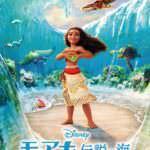 ピアノ楽譜集『ディズニーミニアルバム モアナと伝説の海』