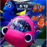 グッズ情報や開発者インタビューも!東京ディズニーシー「ニモ&フレンズ・シーライダー」特設サイトオープン