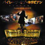 『パイレーツ・オブ・カリビアン』フィルム・コンサート2