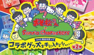 おそ松さん×Sanrio characters コラボグッズ第2弾