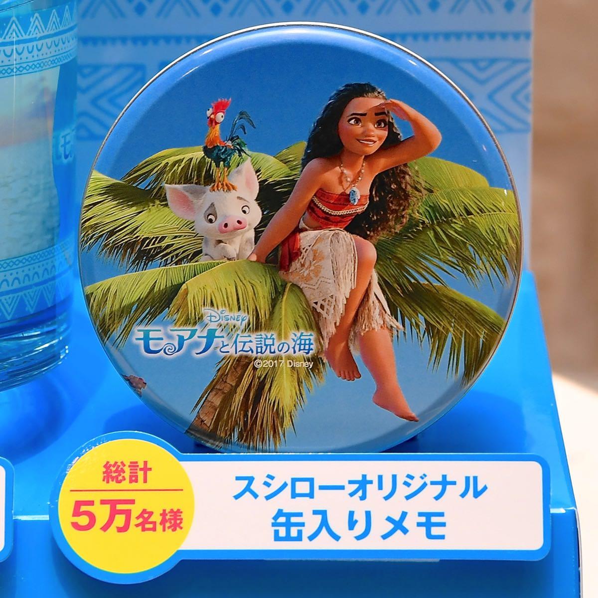 スシローオリジナル缶入りメモ