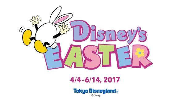 ディズニー・イースター ロゴ