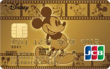 ミッキーマウス&フレンズ(ゴールド)