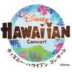 ディズニー・ハワイアン コンサート