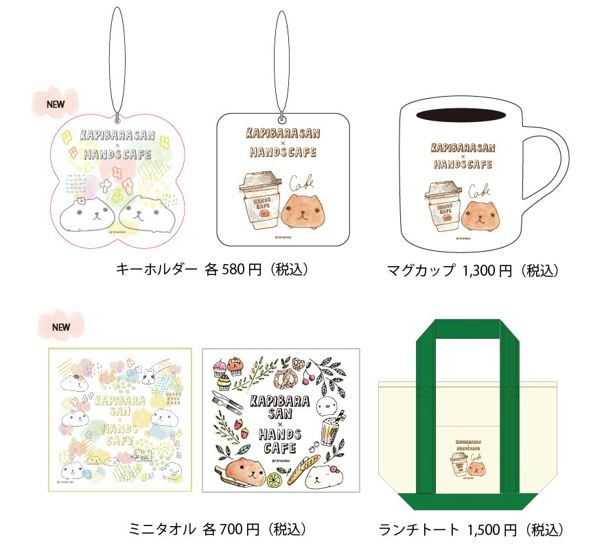 HANDS CAFE ハンズカフェ限定グッズ