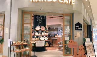 HANDS CAFE 「カピバラさん」×「HANDS CAFE」 外観