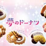 ミスタードーナツ 夢のドーナツ