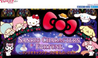 「SANRIO CHARACTERS FORTUNE~サンリオキャラクターズが贈る占いの世界~」
