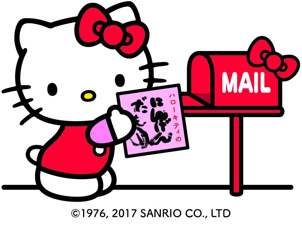 日本郵便 ハローキティ