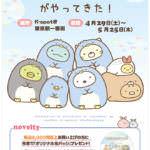 K-spot東京駅店「すみっコぐらしshop」