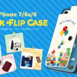 背面フリップがあたらしい!PGA「ディズニーキャラクター/iPhone 7/6s/6用 バックフリップケース」