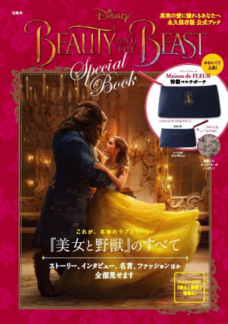 宝島社「Disney BEAUTY AND THE BEAST Special Book」