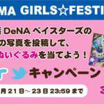 リラックマ×YOKOHAMA GIRLS☆FESTIVAL2017 twitterキャンペーン