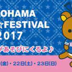 YOKOHAMA GIRLS☆FESTIVAL 2017